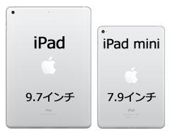 タブレット端末(iPad mini4、新型iPad)