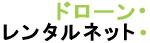 ドローンレンタルなら【Drone-Rental.net】 ロゴ