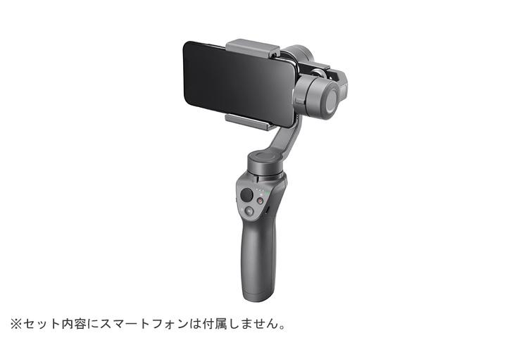DJI Osmo Mobile 2 レンタル
