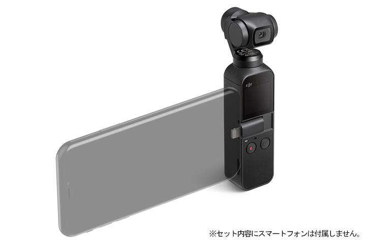 [ドローンレンタルネット]DJI Osmo Pocket(オズモ ポケット)