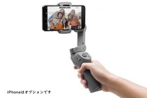 [ドローンレンタルネット]Osmo Mobile 3 カメラスタビライザー